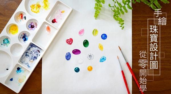 手繪珠寶設計-從零開始學
